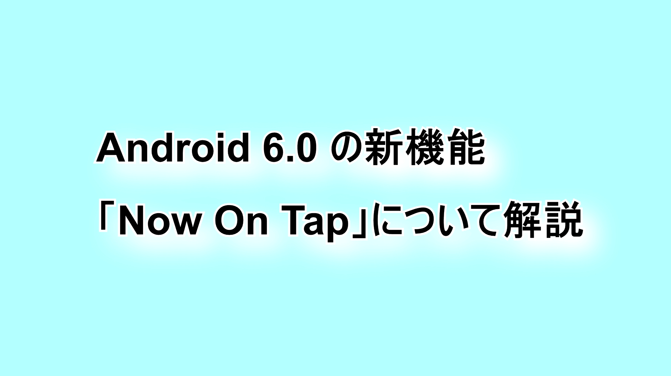 Android 6.0の新機能「Now On Tap」について解説