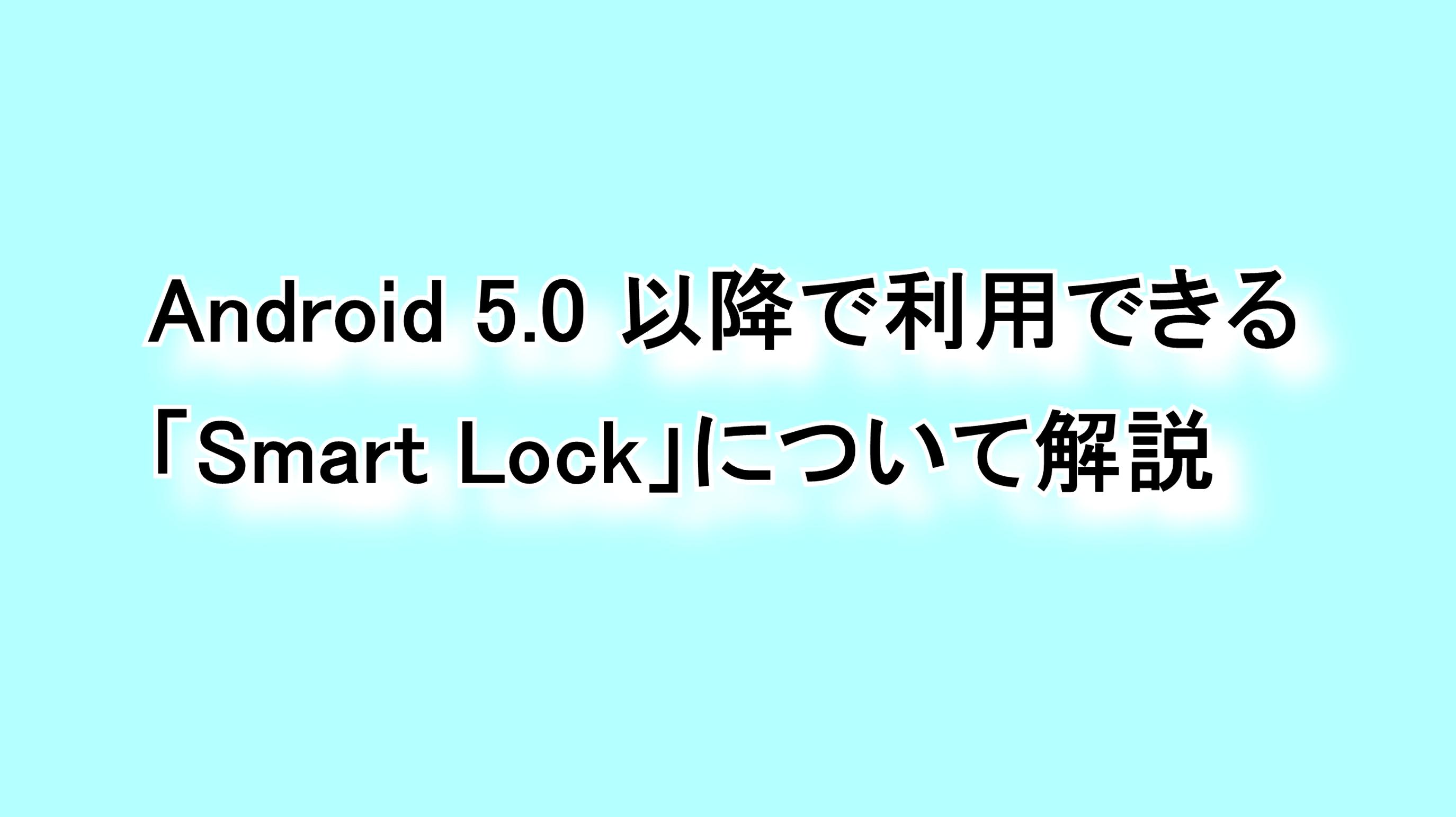 Android 5.0以降で利用できる「Smart Lock」について解説