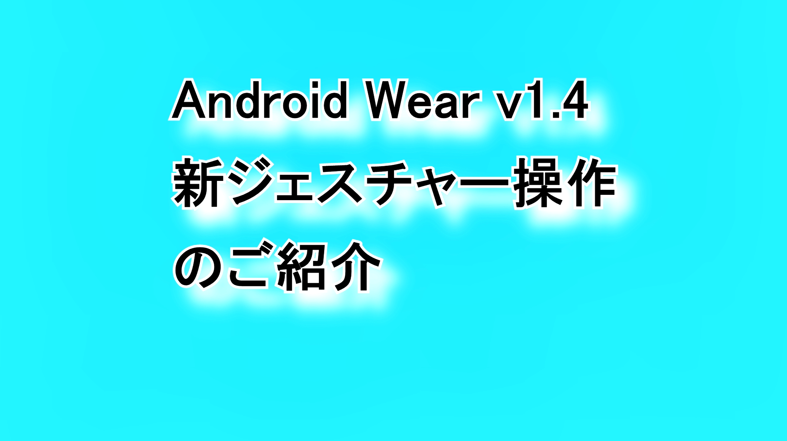 Android Wear 1.4(Android 6.0.1)追加された新しいジェスチャー操作機能
