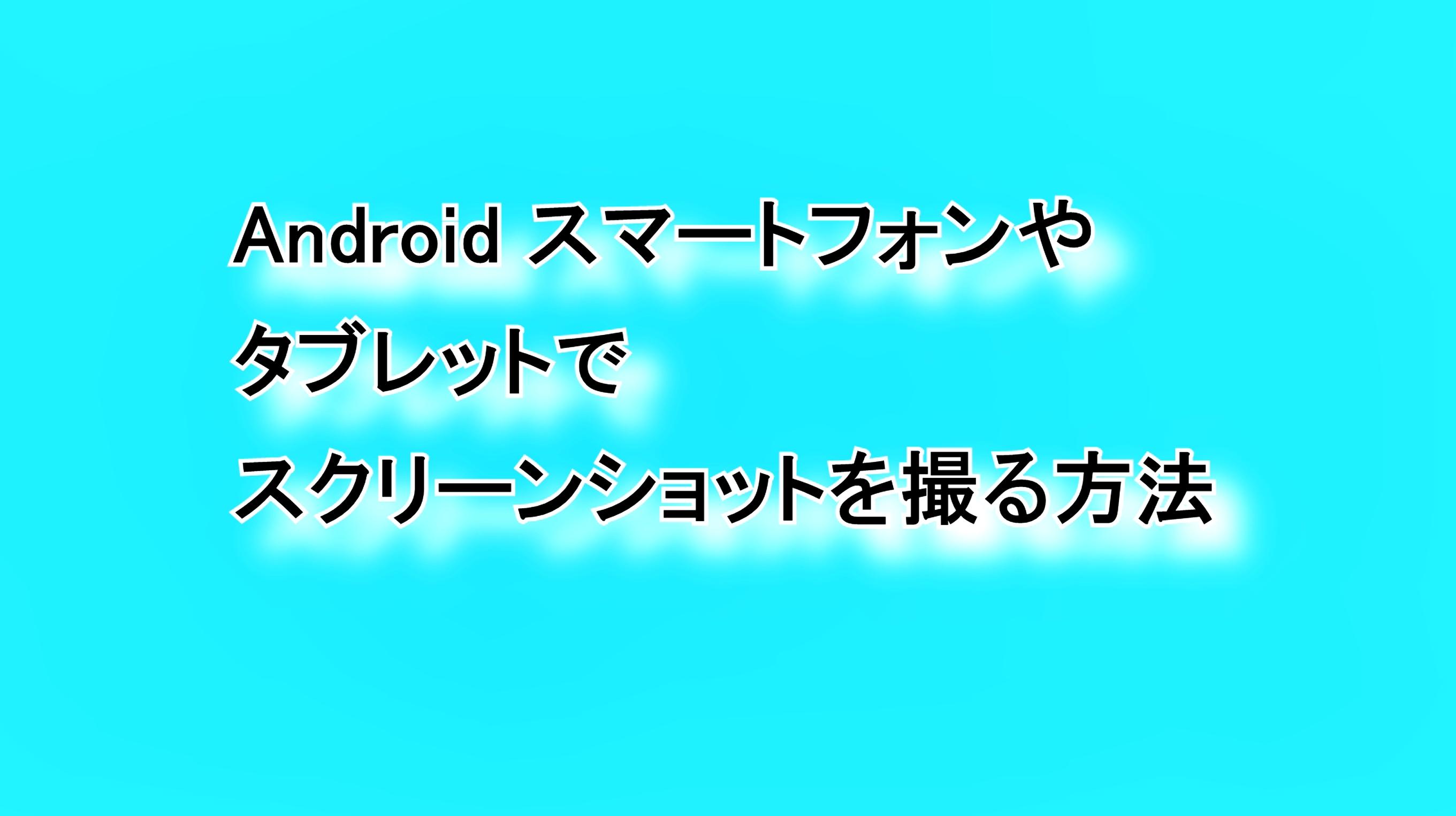 Androidスマートフォンやタブレットでスクリーンショットを撮る方法