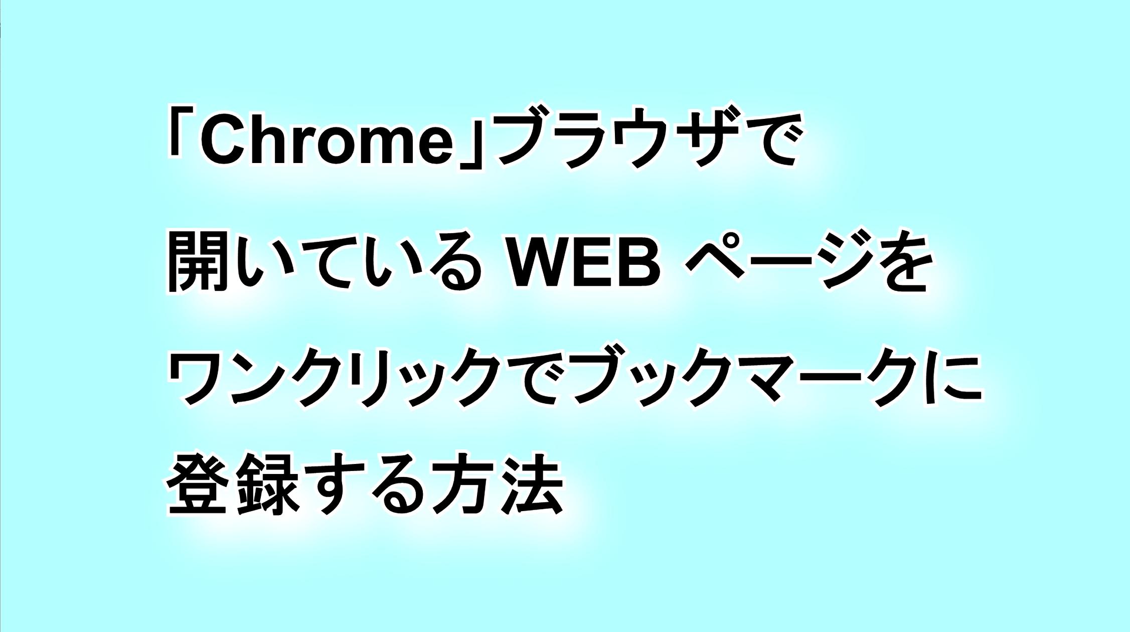 「Chrome」で開いているWEBページをワンクリックでブックマークに登録する方法