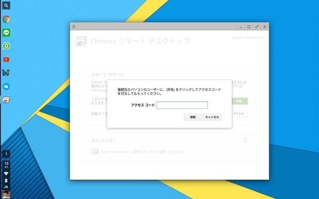 Chrome Remote Desktop-2