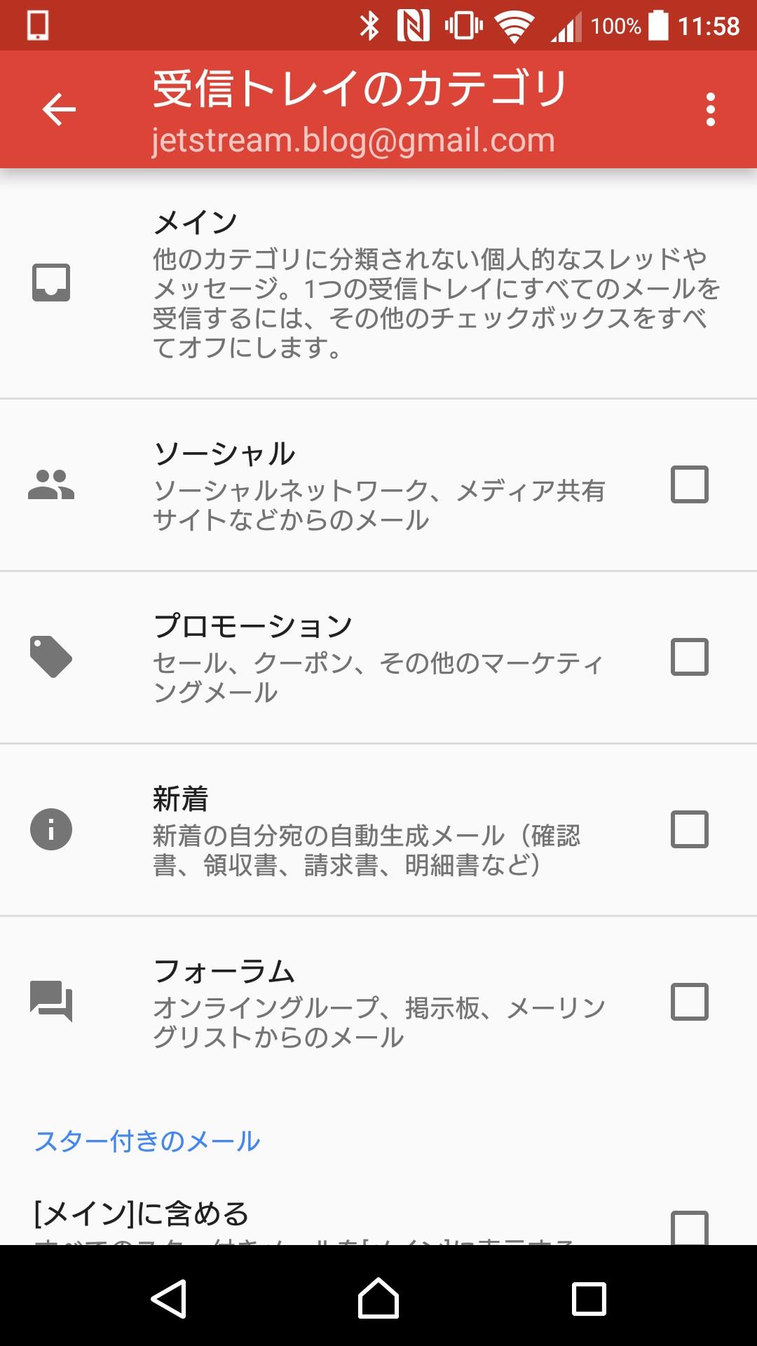 Gmail のカテゴリタブの表示を変更する方法 Google Help Heroes By Jetstream