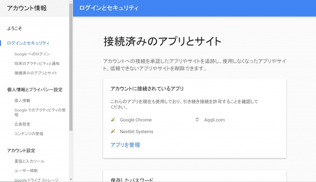Google Account-2