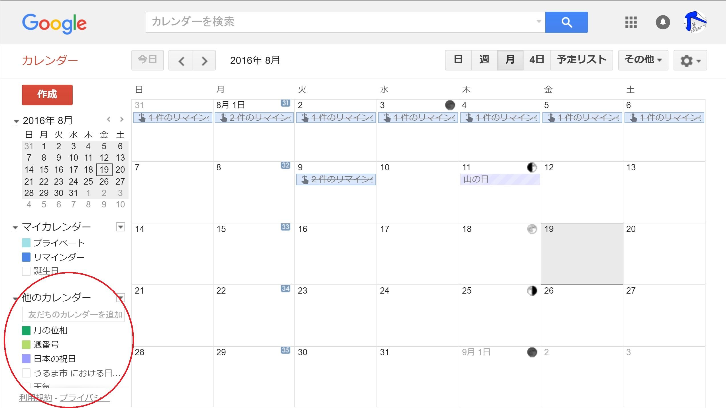 Google カレンダー に月齢や週番号などの おすすめのカレンダー や天気を追加 Google Help Heroes By Jetstream