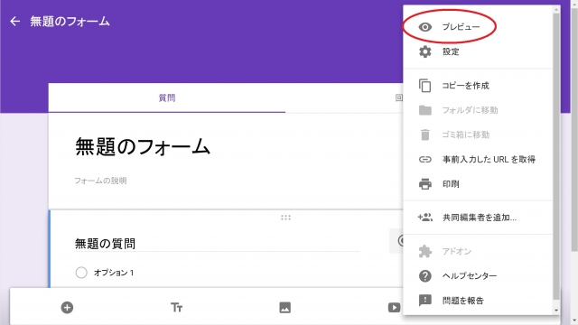 Google Forms-2