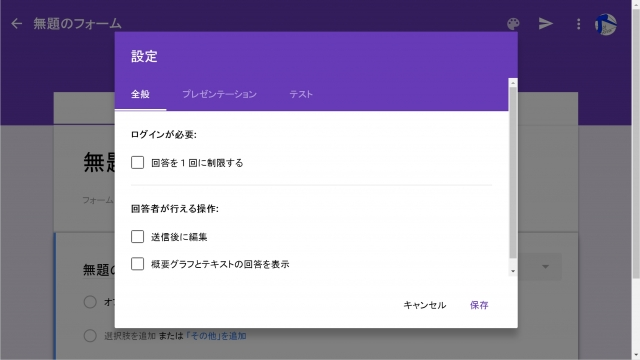 Google Forms-3