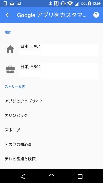 Google Now-1