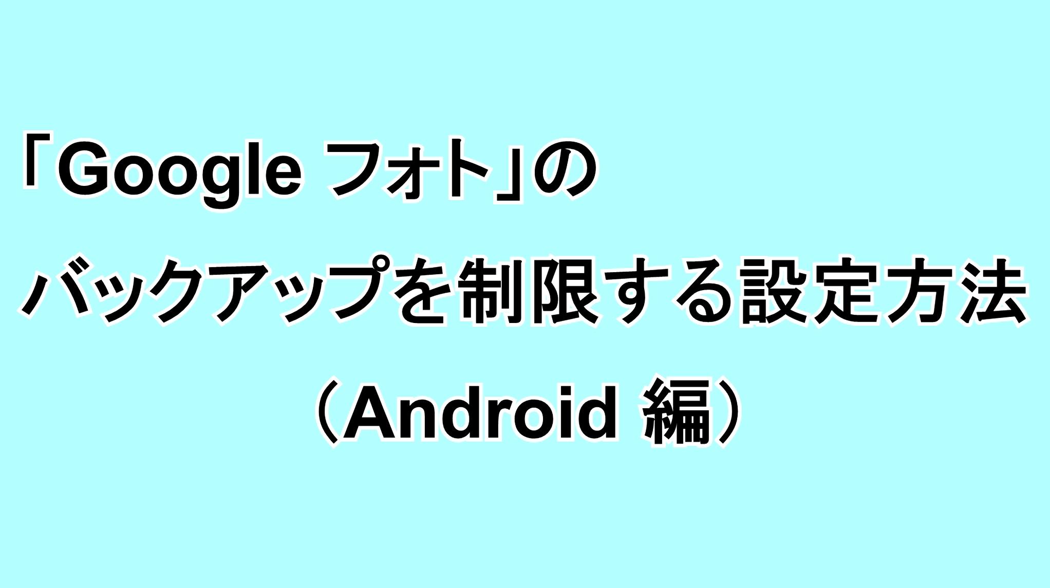 「Google フォト」でバックアップを制限する設定方法(Android編)