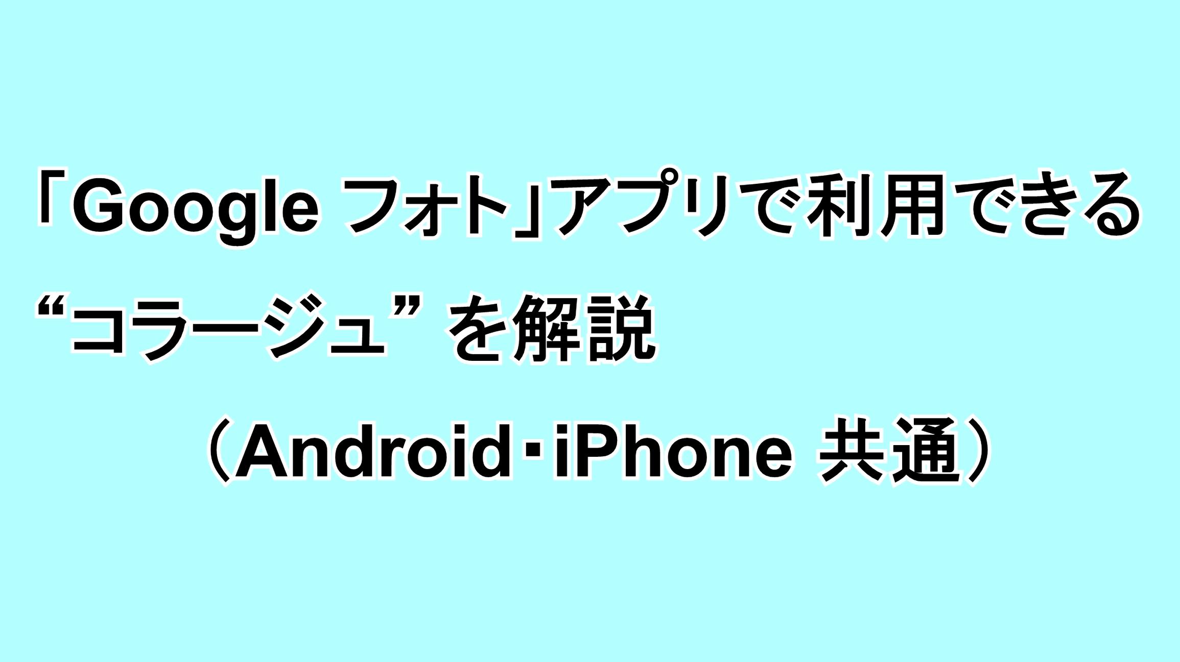 """「Google フォト」アプリで利用できる""""コラージュ""""を解説(Android・iPhone共通)"""
