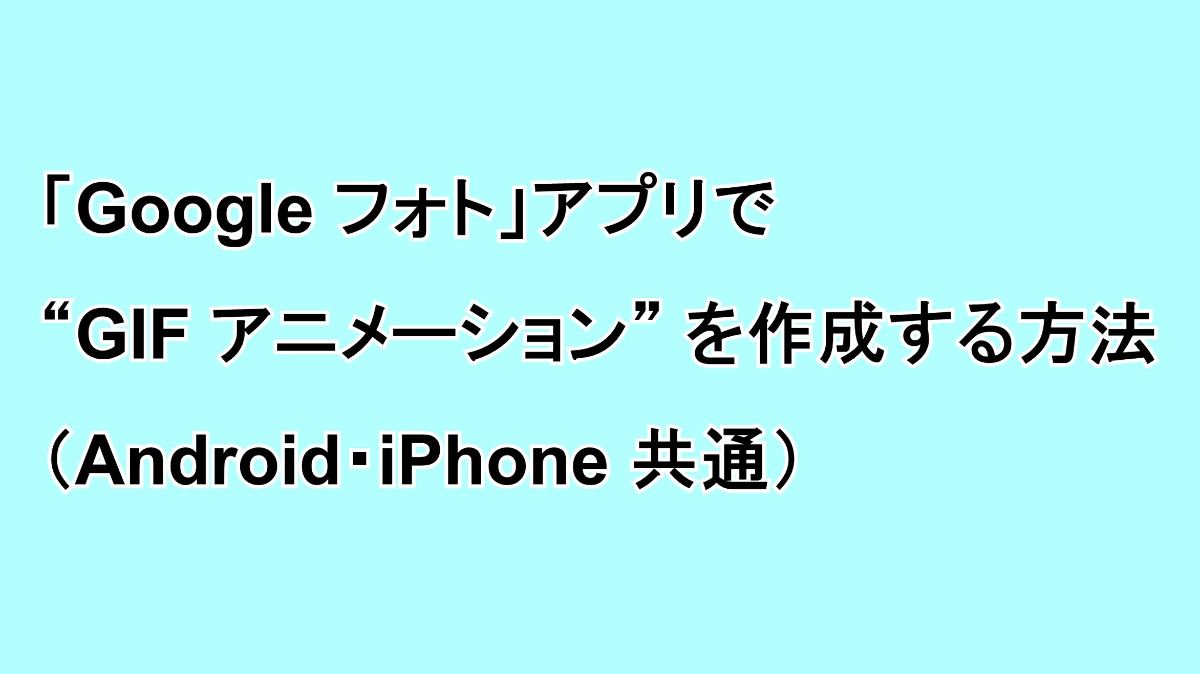 "「Google フォト」アプリで""GIF アニメーション""を作成する方法(Android・iPhone 共通)"