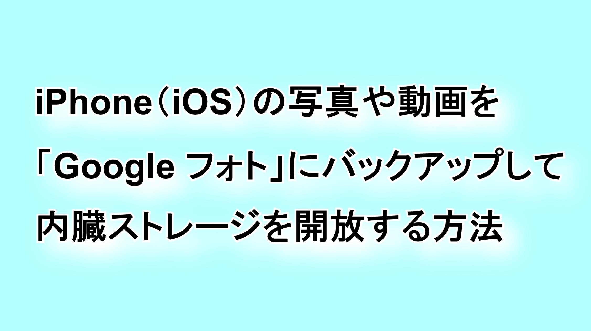 iPhone(iOS)の写真や動画を「Google フォト」にバックアップして内蔵ストレージを開放する方法