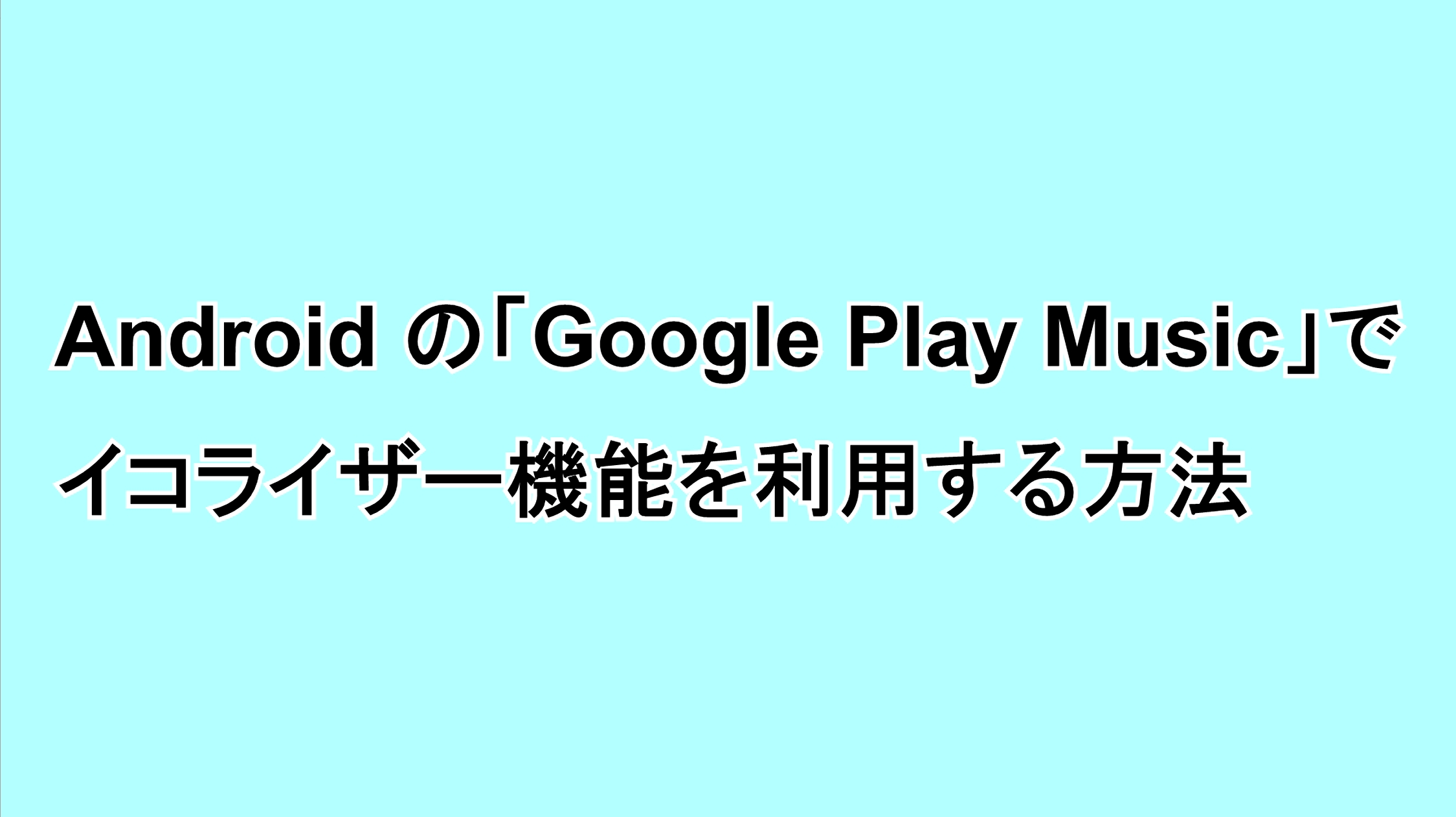 Androidの「Google Play Music」でイコライザー機能を利用する方法