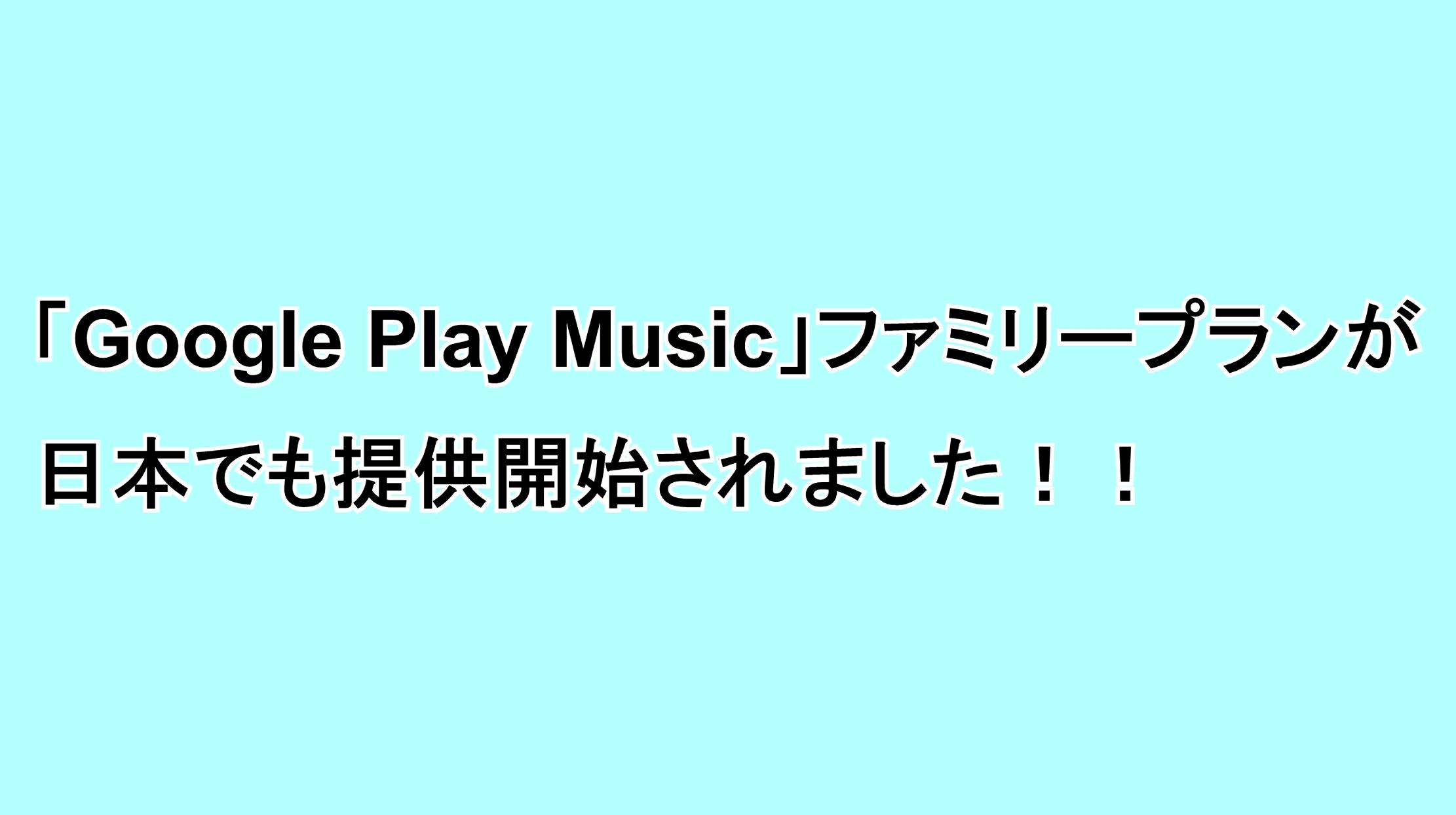 「Google Play Music」ファミリープランが日本でも提供開始されました