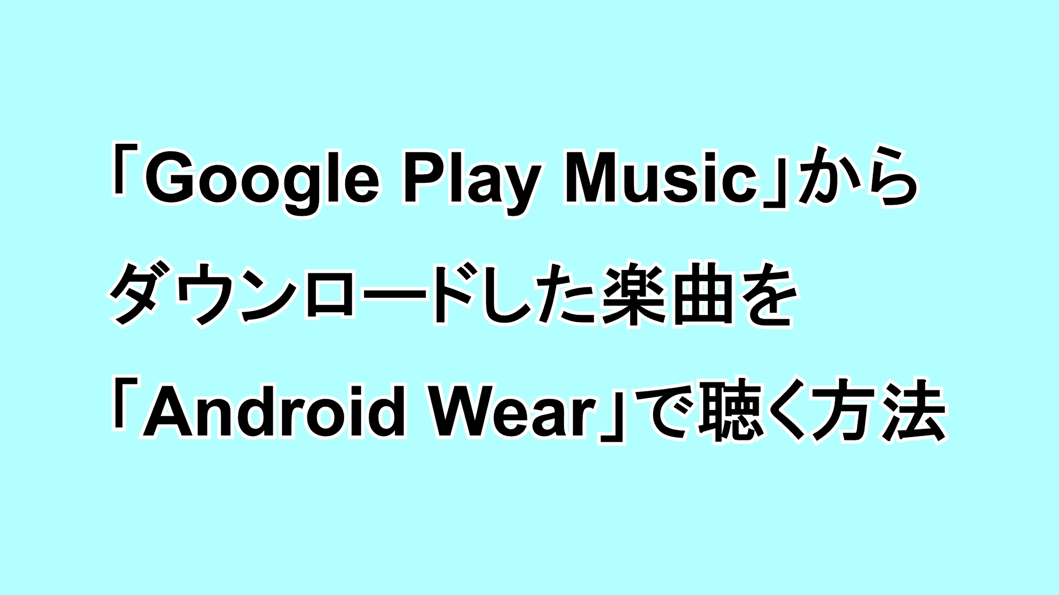 「Google Play Music」からダウンロードした楽曲を「Android Wear」で聴く方法
