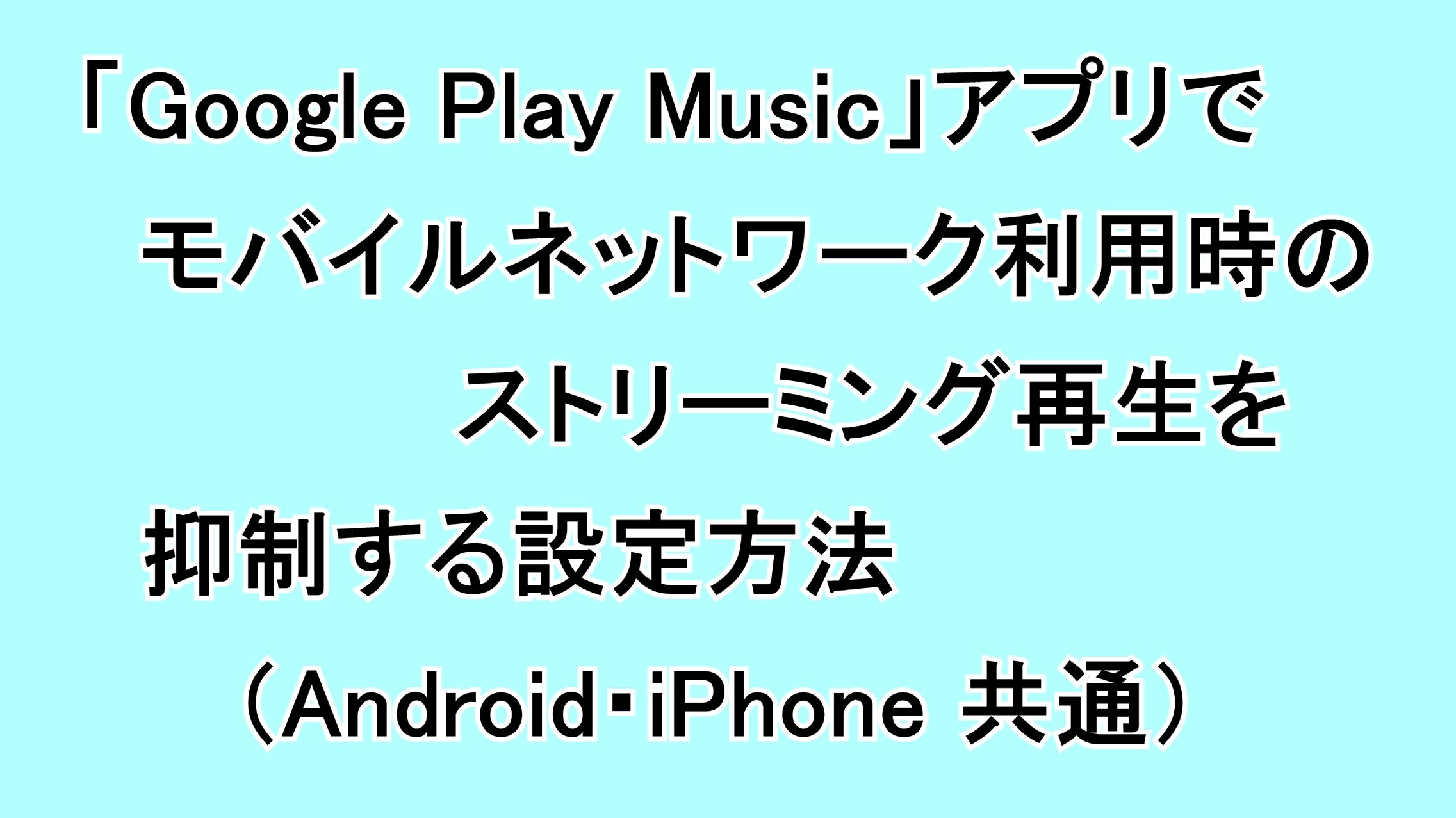 「Google Play Music」アプリでモバイルネットワーク利用時のストリーミング再生を抑制する設定方法