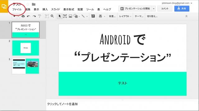 Google Slides.-1