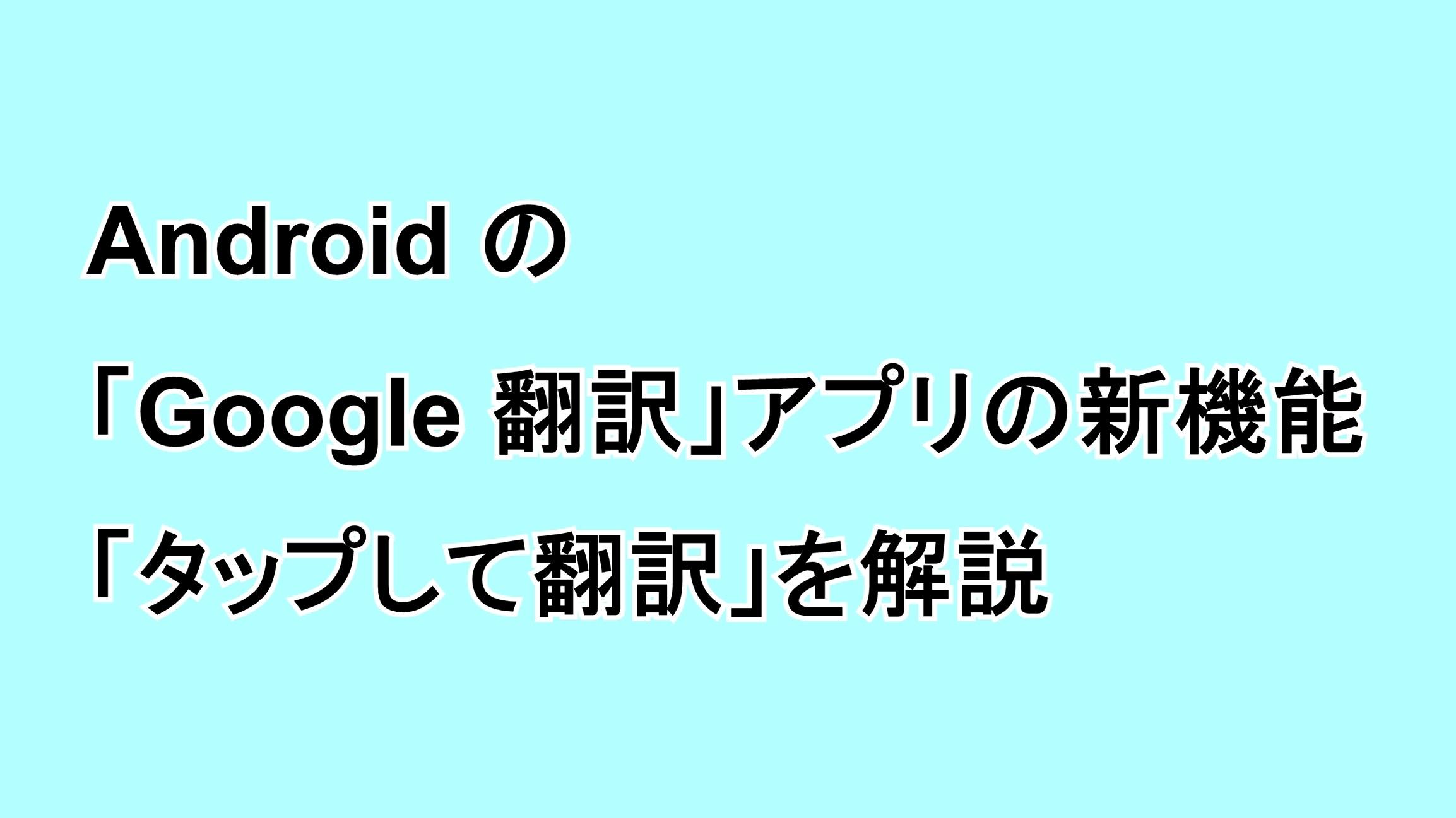 Android用の「Google 翻訳」アプリの新機能「タップして翻訳」を解説