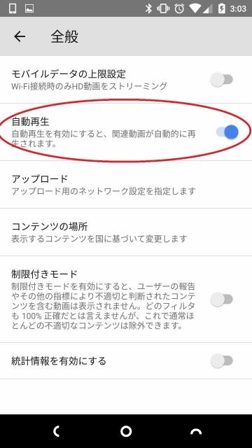設定 → 全般