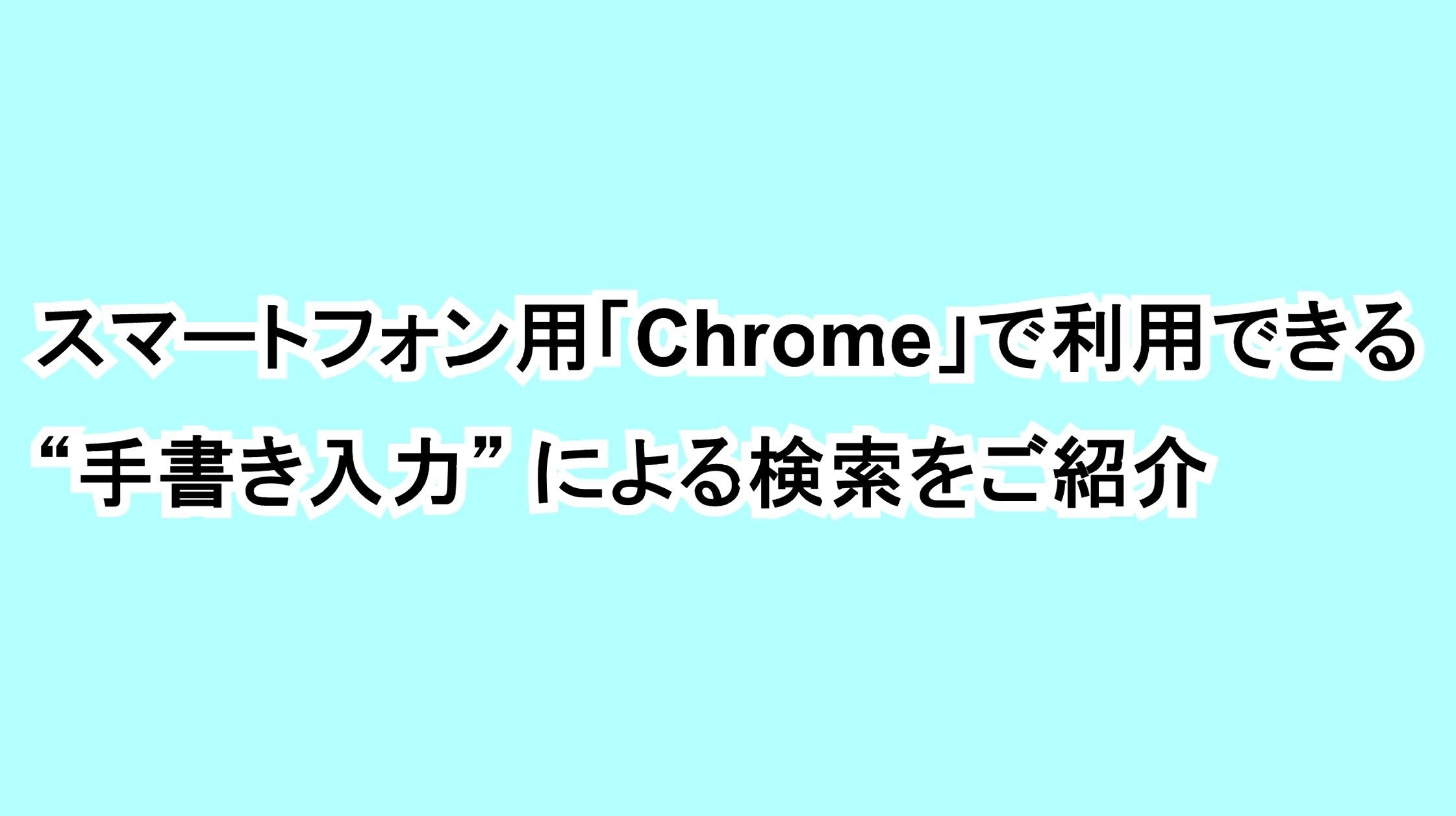 """スマートフォン用「Chrome」の利用できる""""手書き入力""""による検索をご紹介"""