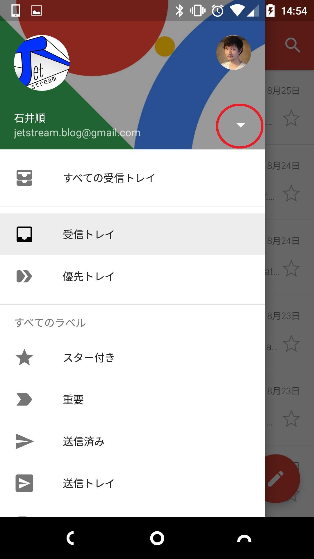 Android版 Gmail アプリにimap形式のメールアカウントを登録する方法 Google Help Heroes By Jetstream