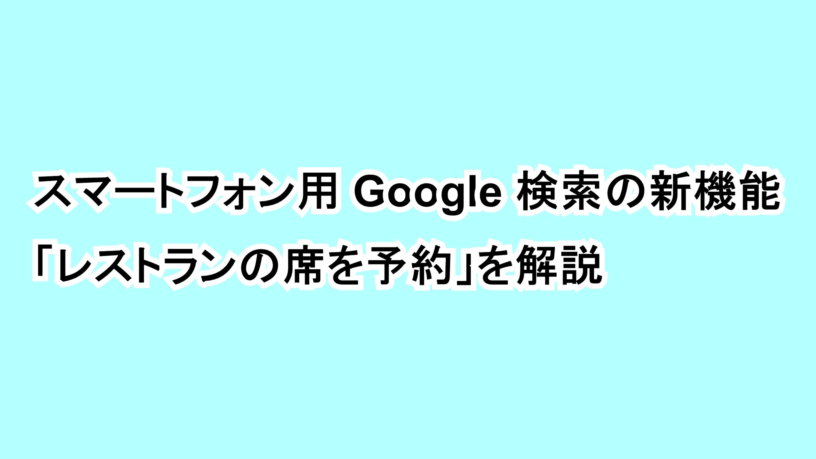 スマートフォン用Google 検索の新機能「レストランの席を予約」を解説