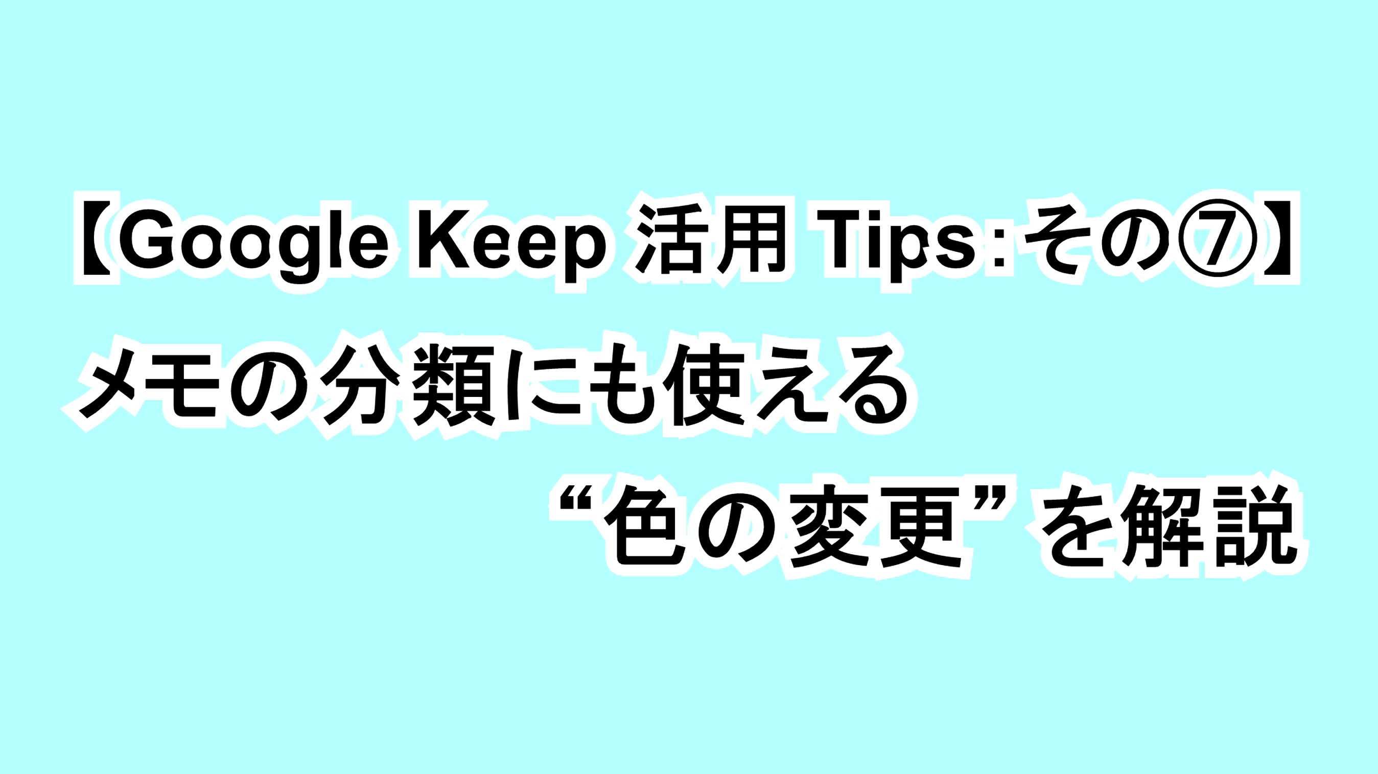 "【Google Keep活用Tips:その⑦】メモの分類にも使える""色の変更""を解説"