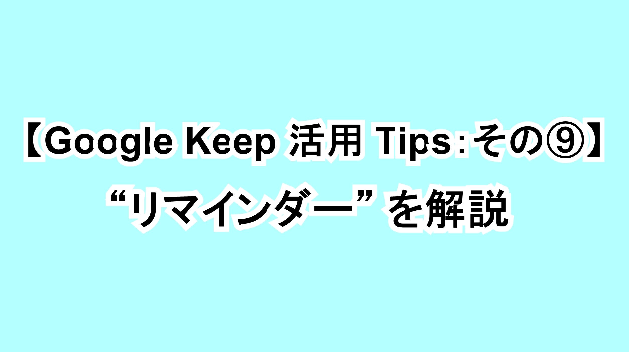 """【Google Keep活用Tips:その⑨】""""リマインダー""""を解説"""
