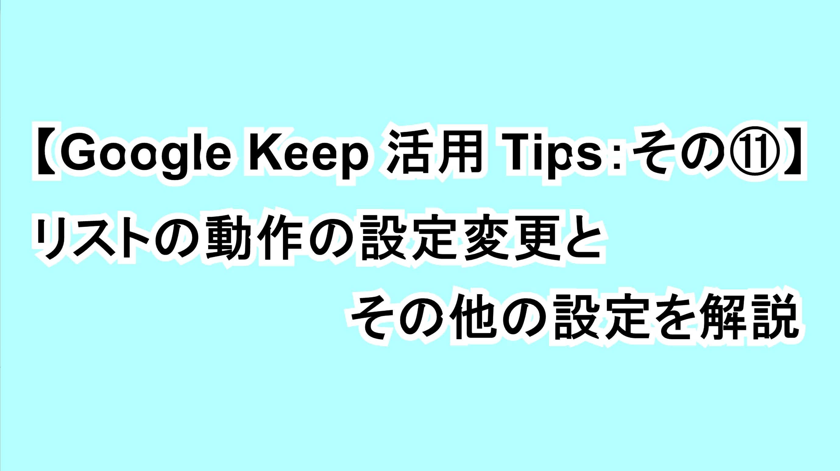 【Google Keep活用Tips:その⑪】リストの動作の設定変更とその他の設定を解説