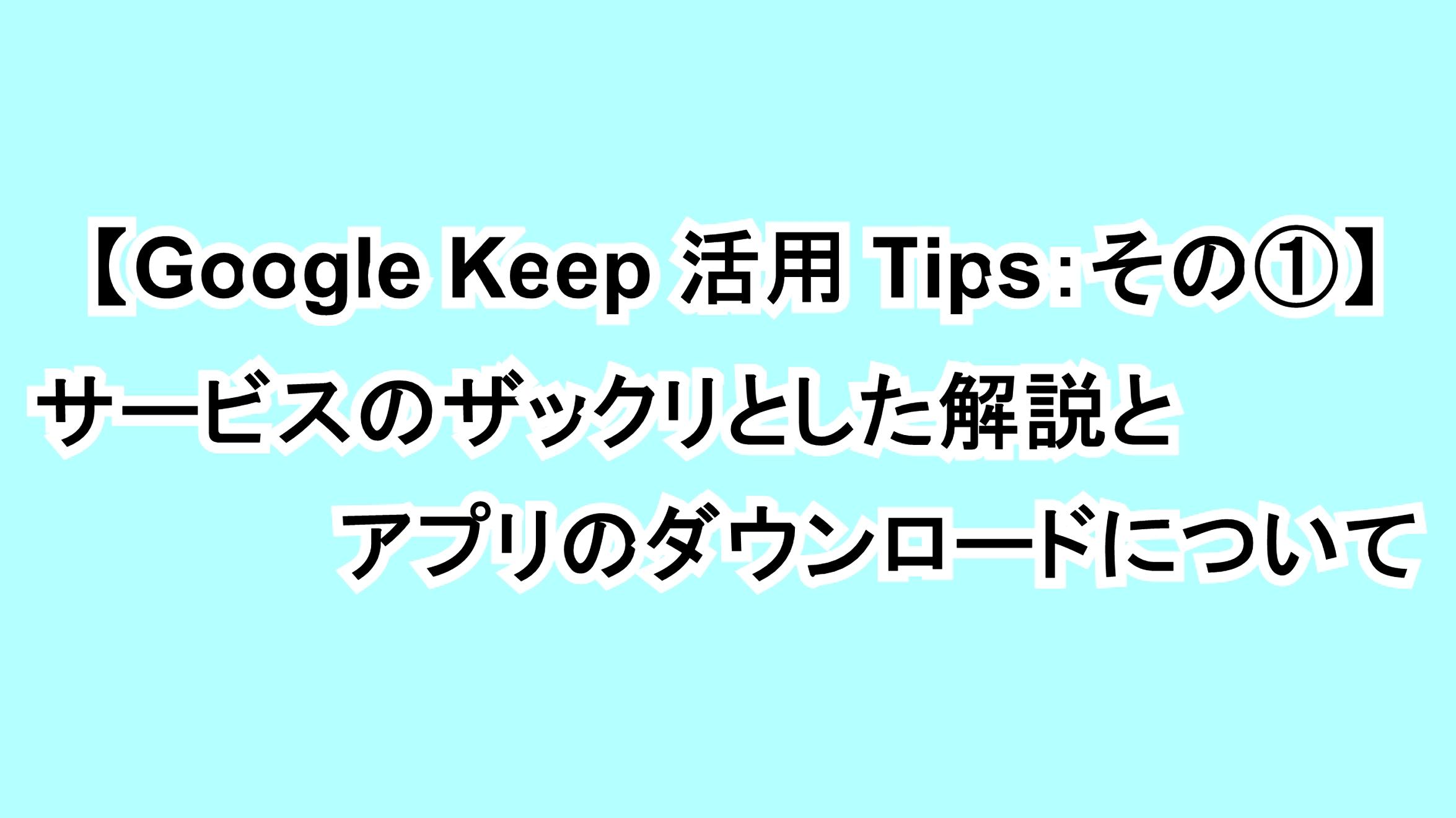 【Google Keep活用Tips:その①】サービスのザックリとした解説とアプリのダウンロードについて