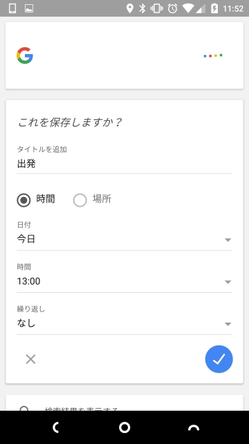 google-now-2