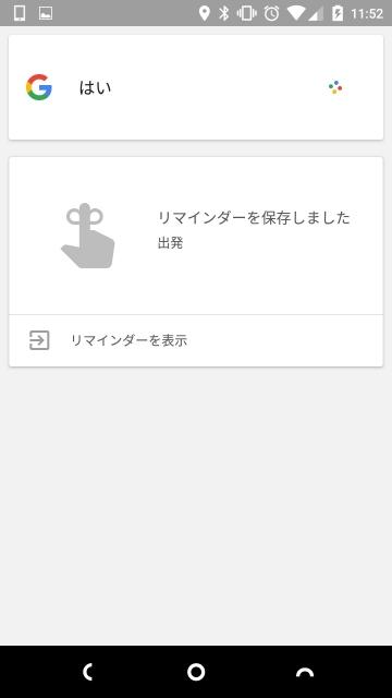 google-now-3