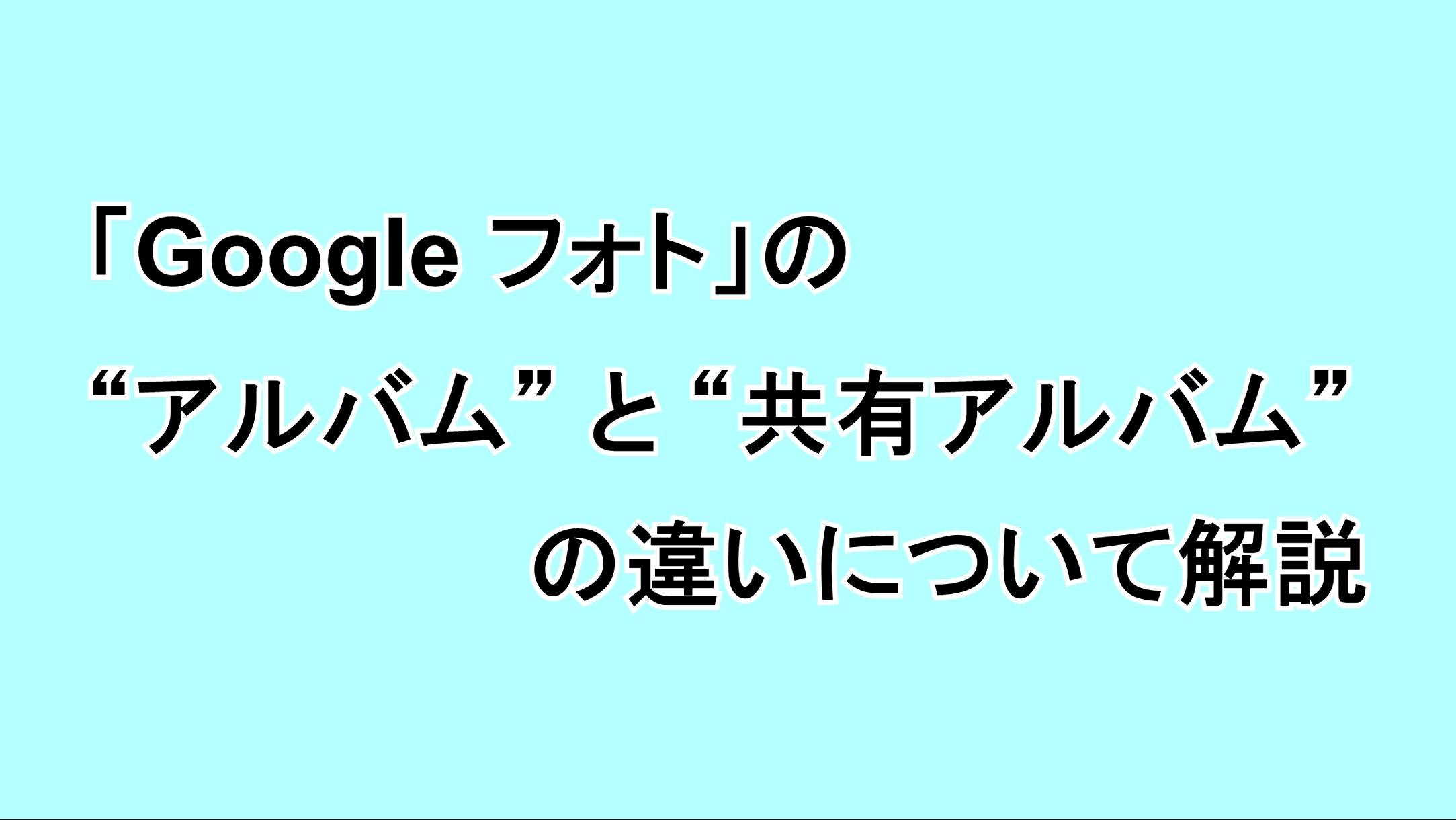 "「Google フォト」の""アルバム""と""共有アルバム""の違いについて解説"