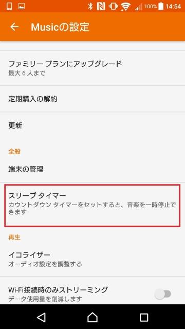 Google Play Music-1