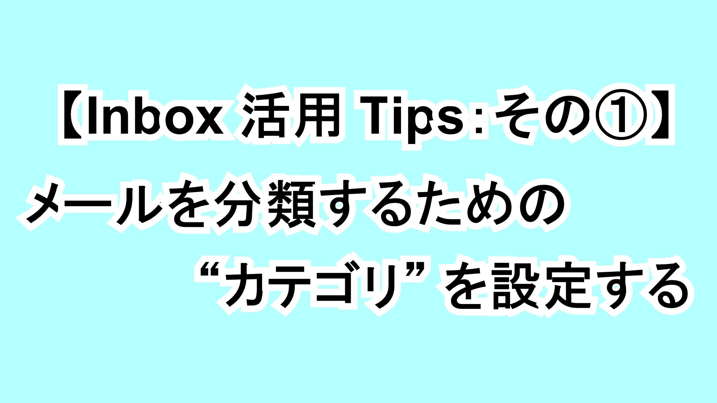 """【Inbox活用Tips:その①】 メールを分類するための""""カテゴリ""""を設定する"""