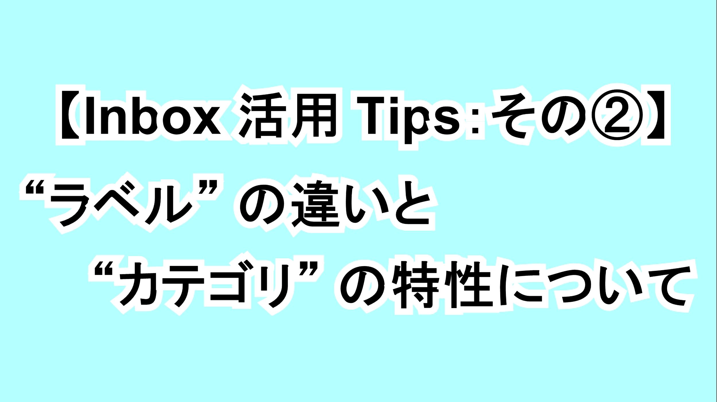 """【Inbox活用Tips:その②】""""ラベル""""の違いと""""カテゴリ""""の特性について"""