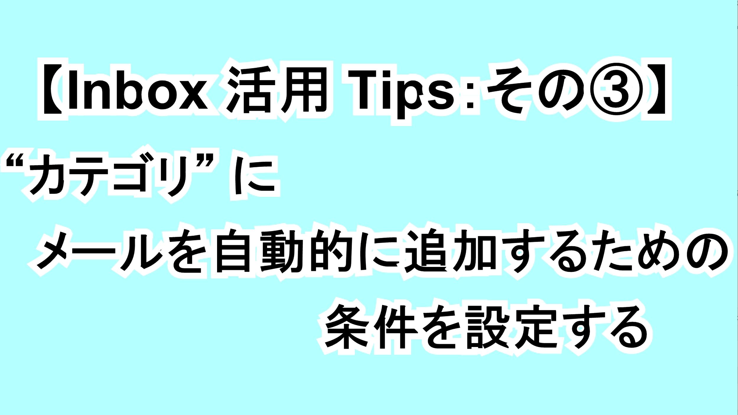 """【Inbox活用Tips:その③】""""カテゴリ""""にメールを自動的に追加するための条件を設定する"""