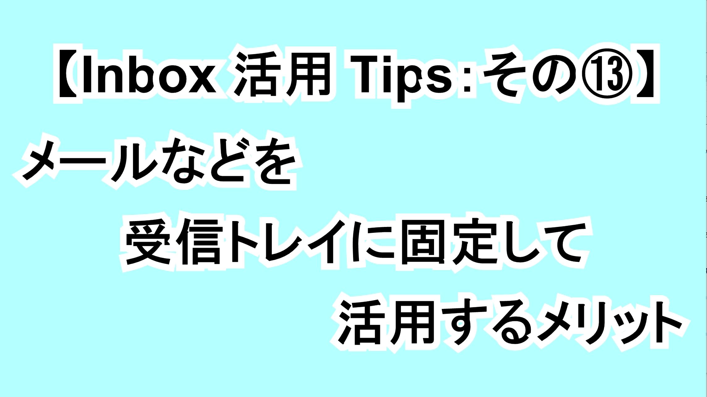 【Inbox活用Tips:その⑬】メールなどを受信トレイに固定して活用するメリット