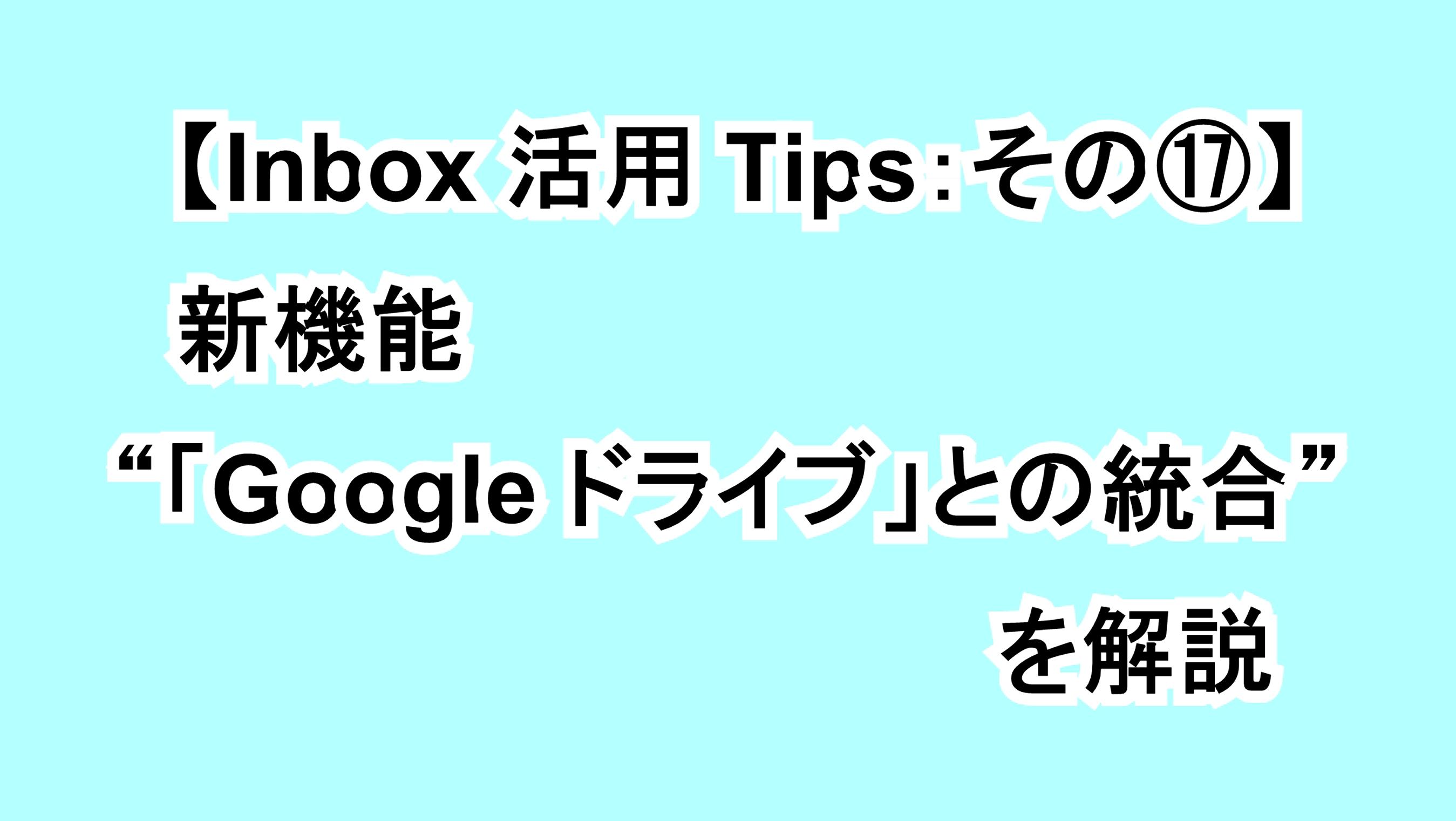 """【Inbox活用Tips:その⑰】新機能""""「Google ドライブ」との統合""""を解説"""