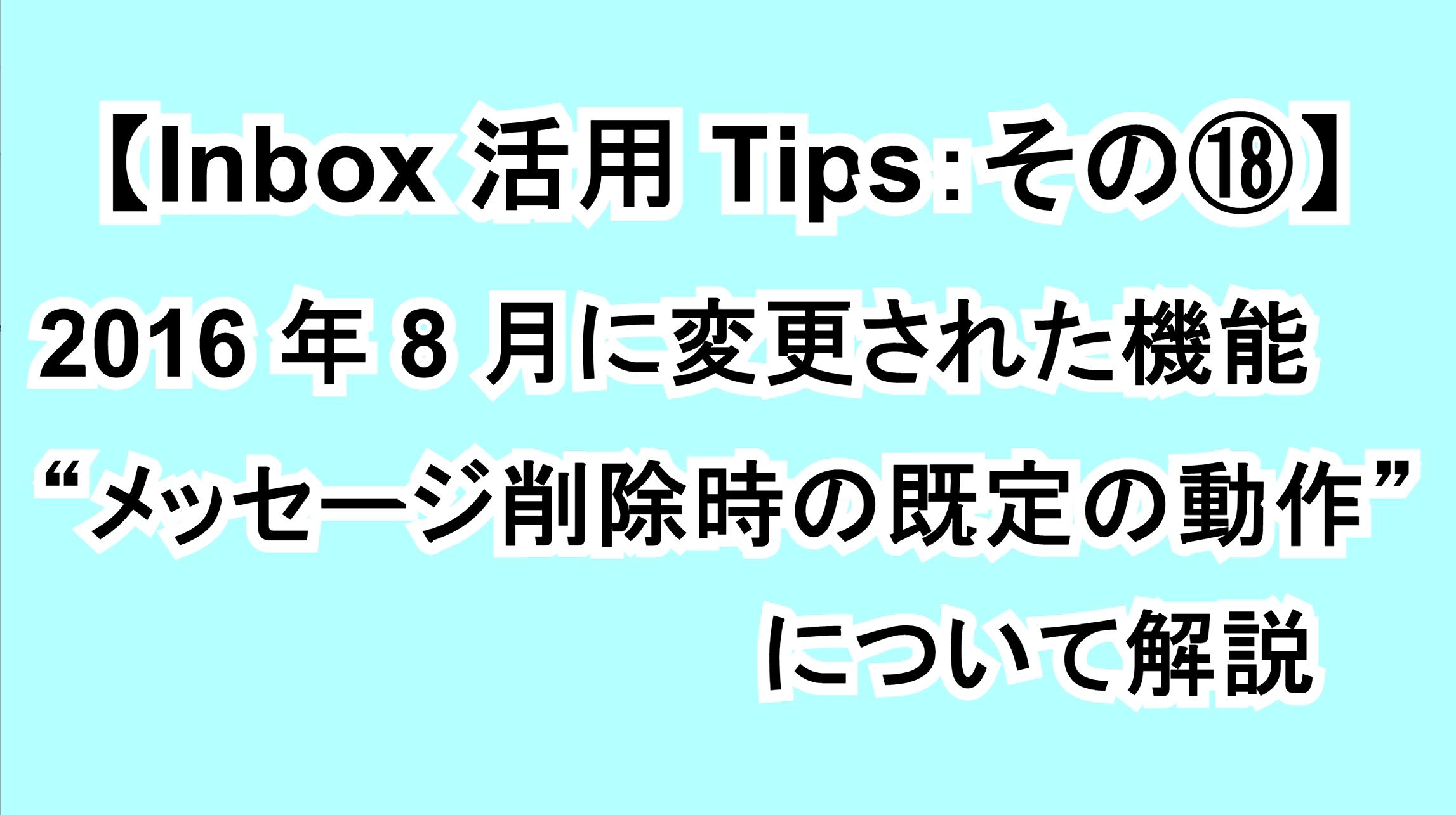 """【Inbox活用Tips:その⑱】2016年8月に変更された機能""""メッセージ削除時の既定の動作""""について解説"""