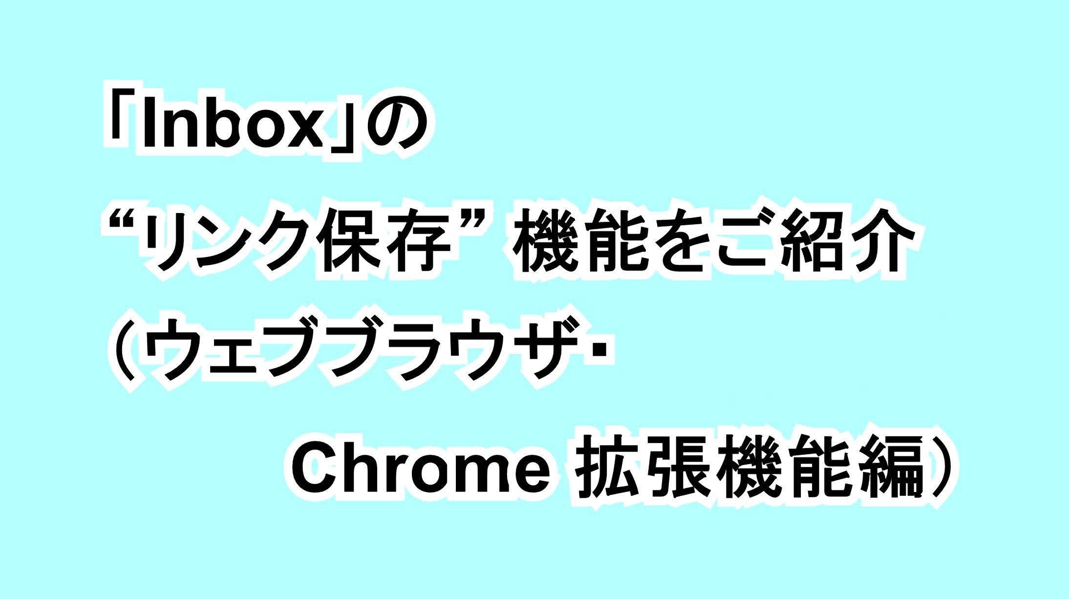 "「Inbox」の""リンク保存""機能をご紹介(デスクトップ・Chrome拡張機能編)"