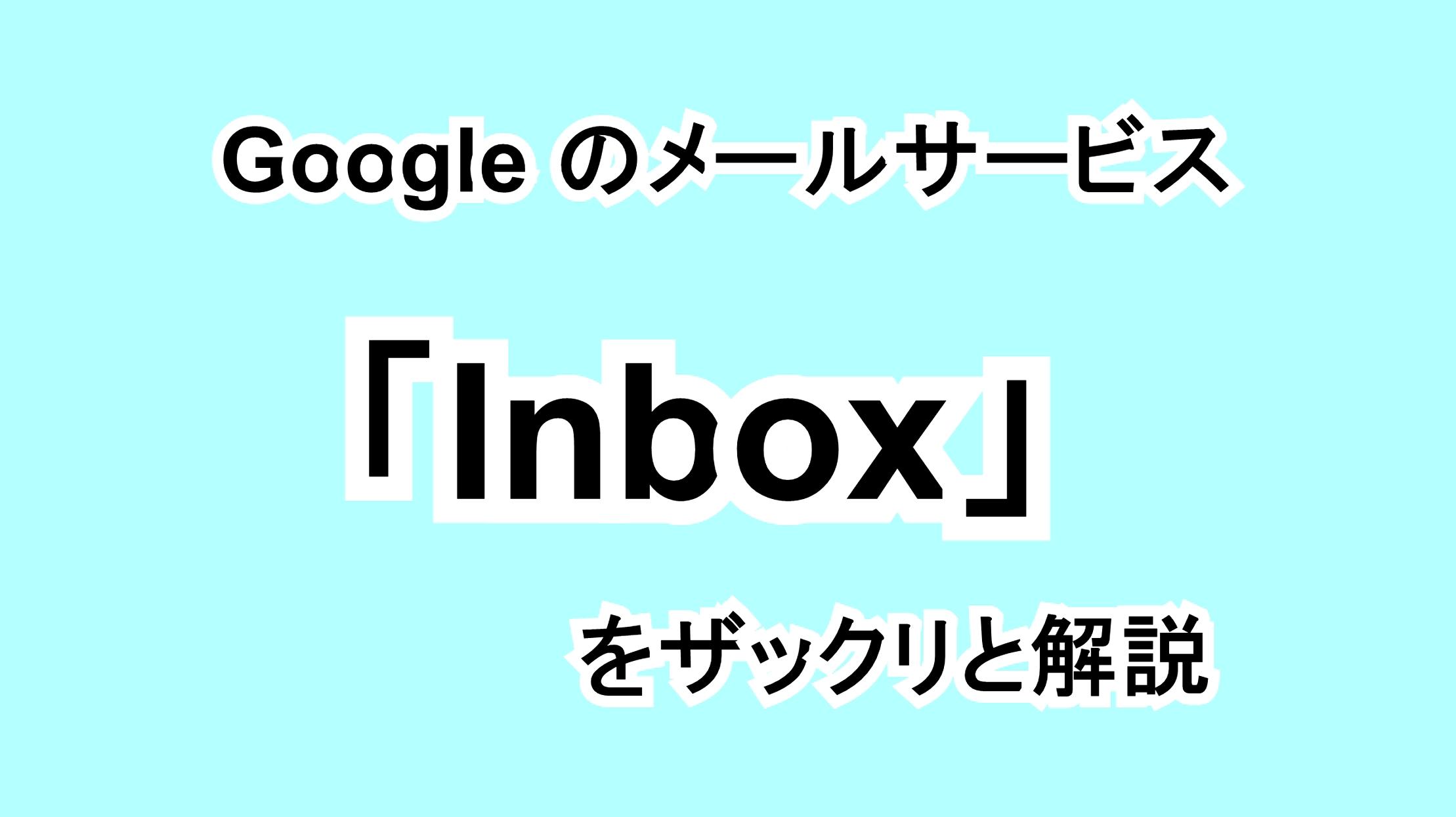 メールサービス「Inbox」をザックリと解説