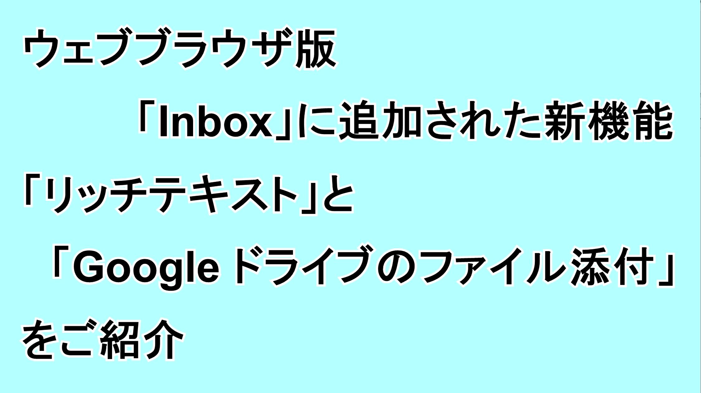 """ウェブブラウザ版「Inbox」に追加された新機能""""リッチテキスト""""と""""Google ドライブのファイル添付""""をご紹介"""