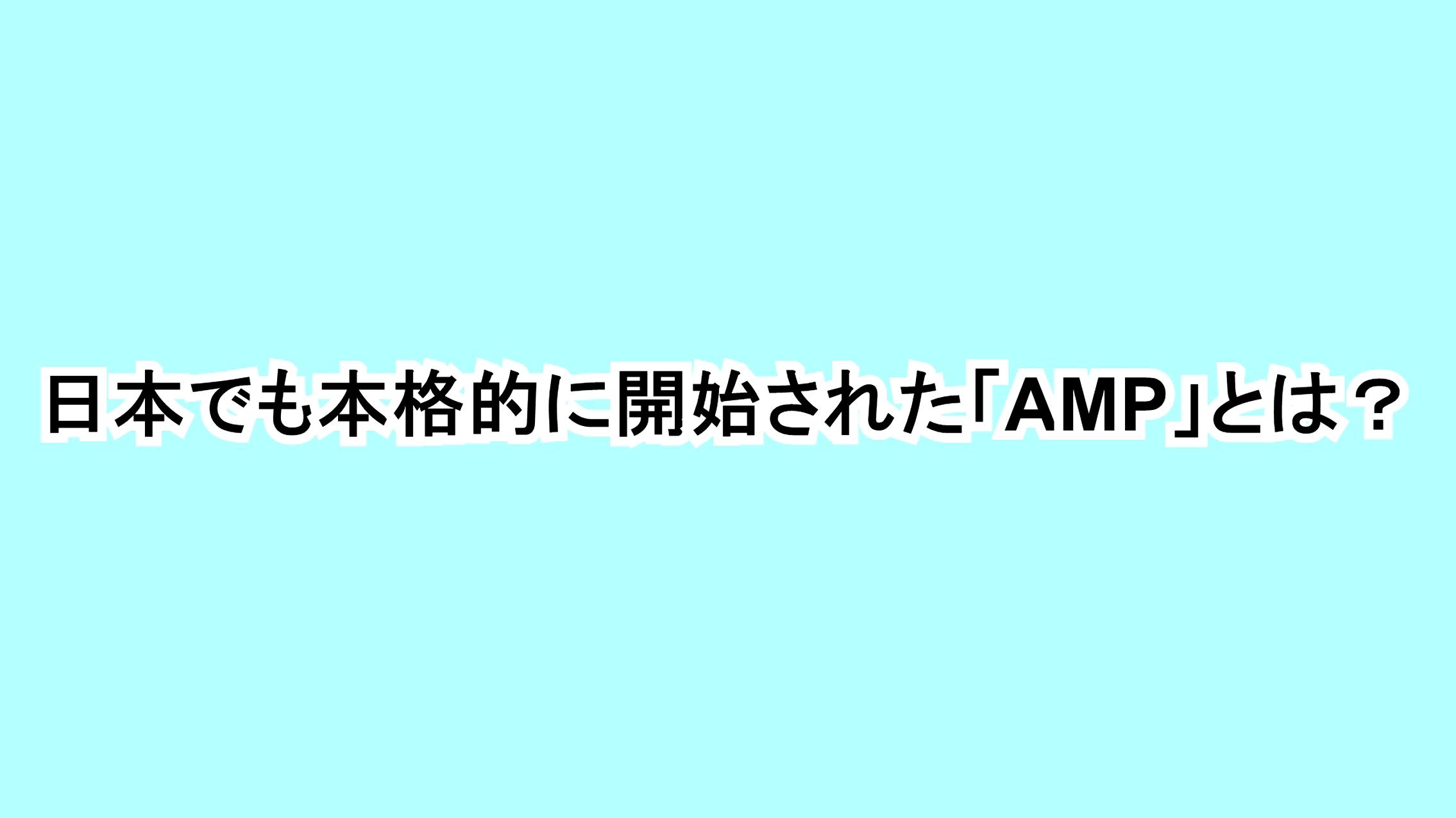 日本でも本格的に開始された「AMP(アンプ)」とは?