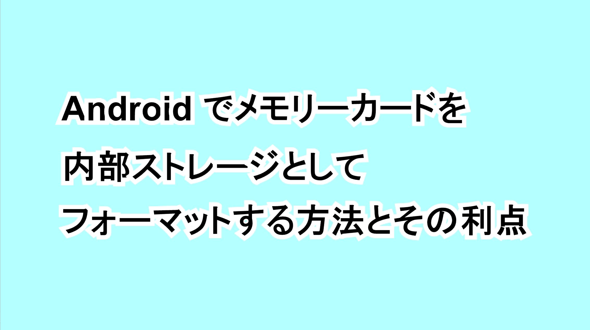 Androidでメモリーカードを内部ストレージとしてフォーマットする方法と利点