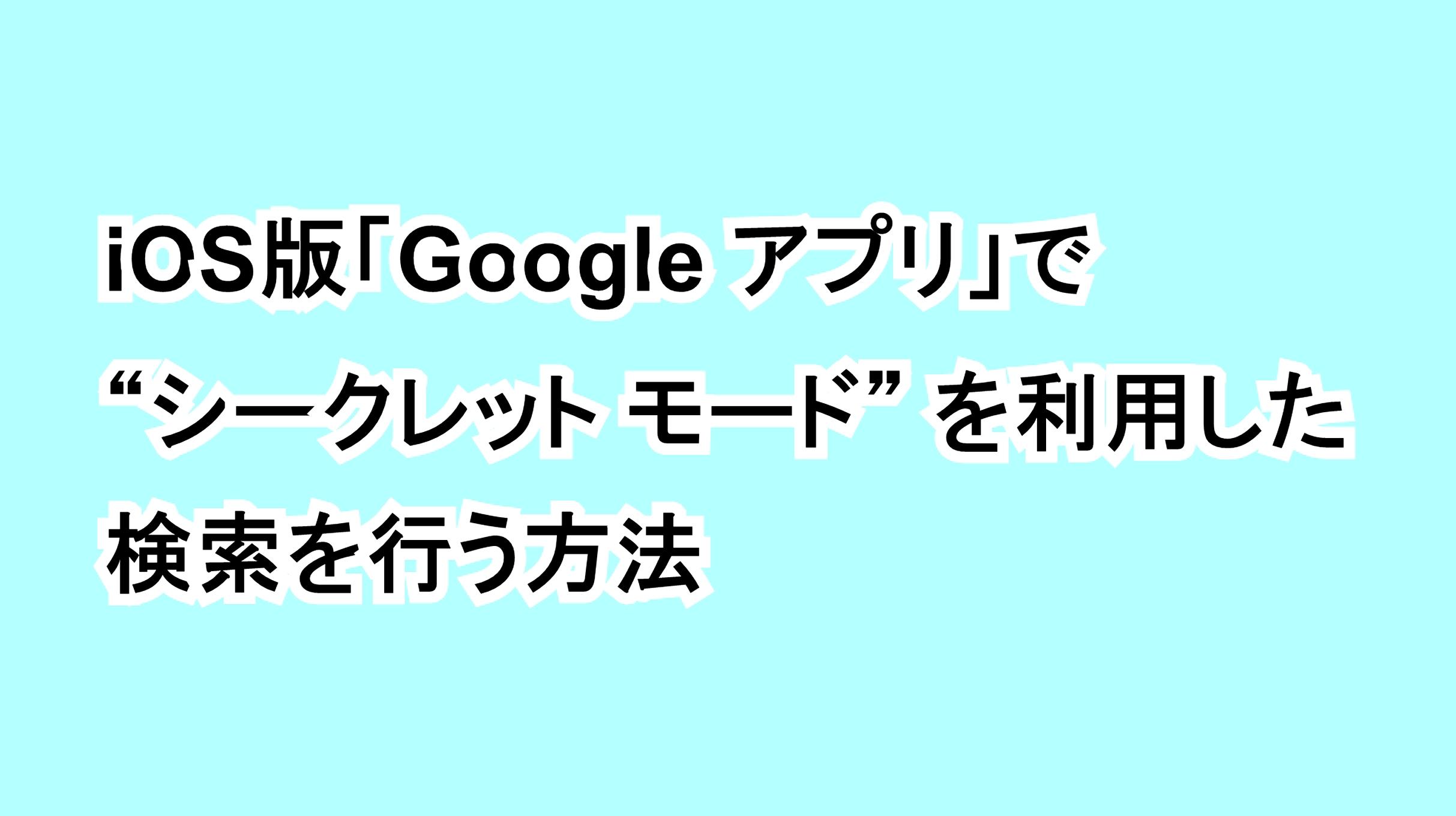 """iOS版「Google アプリ」で""""シークレット モード""""を利用した検索を行う方法"""