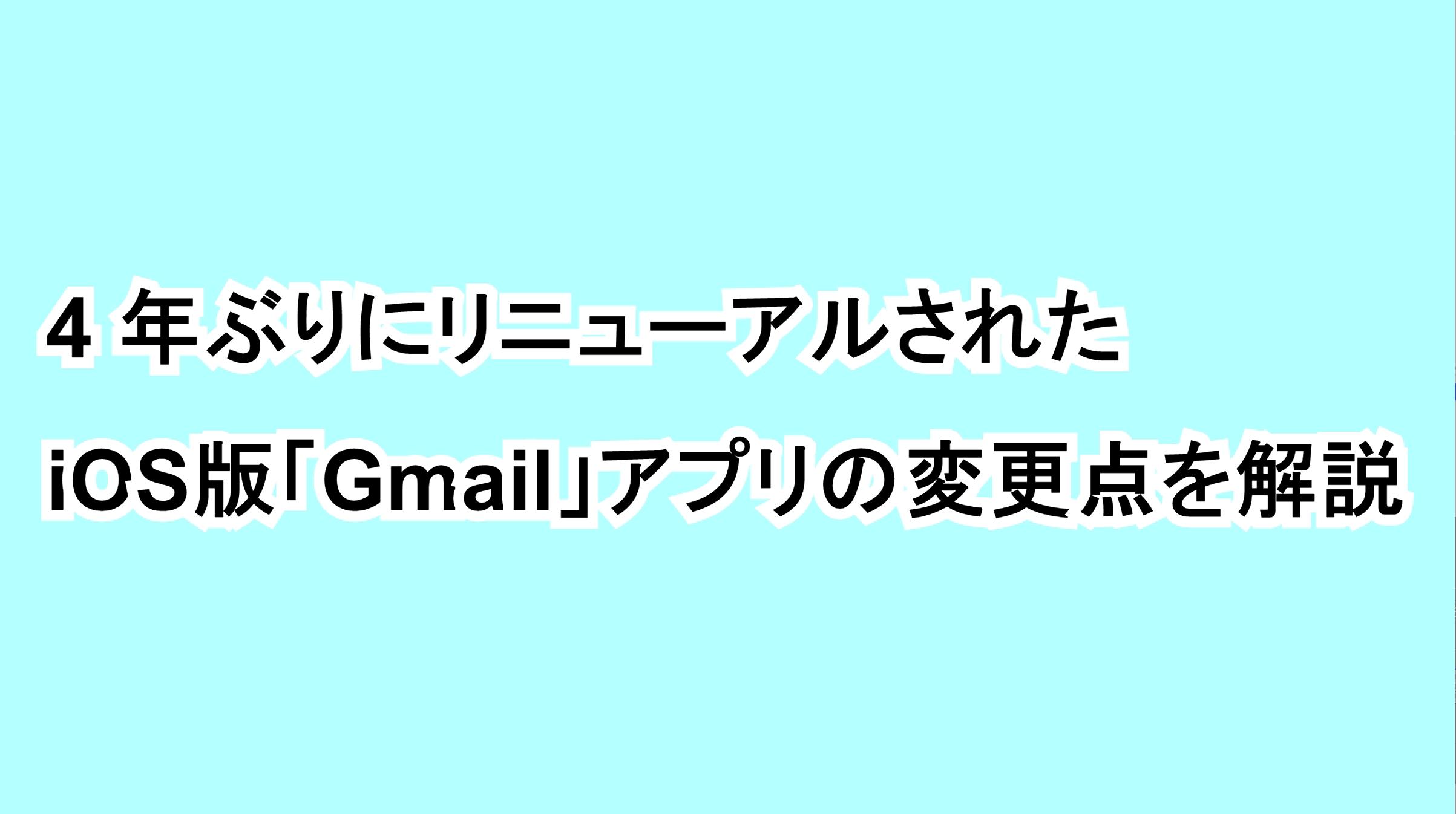 4年ぶりにリニューアルされたiOS版「Gmail」アプリの変更点を解説