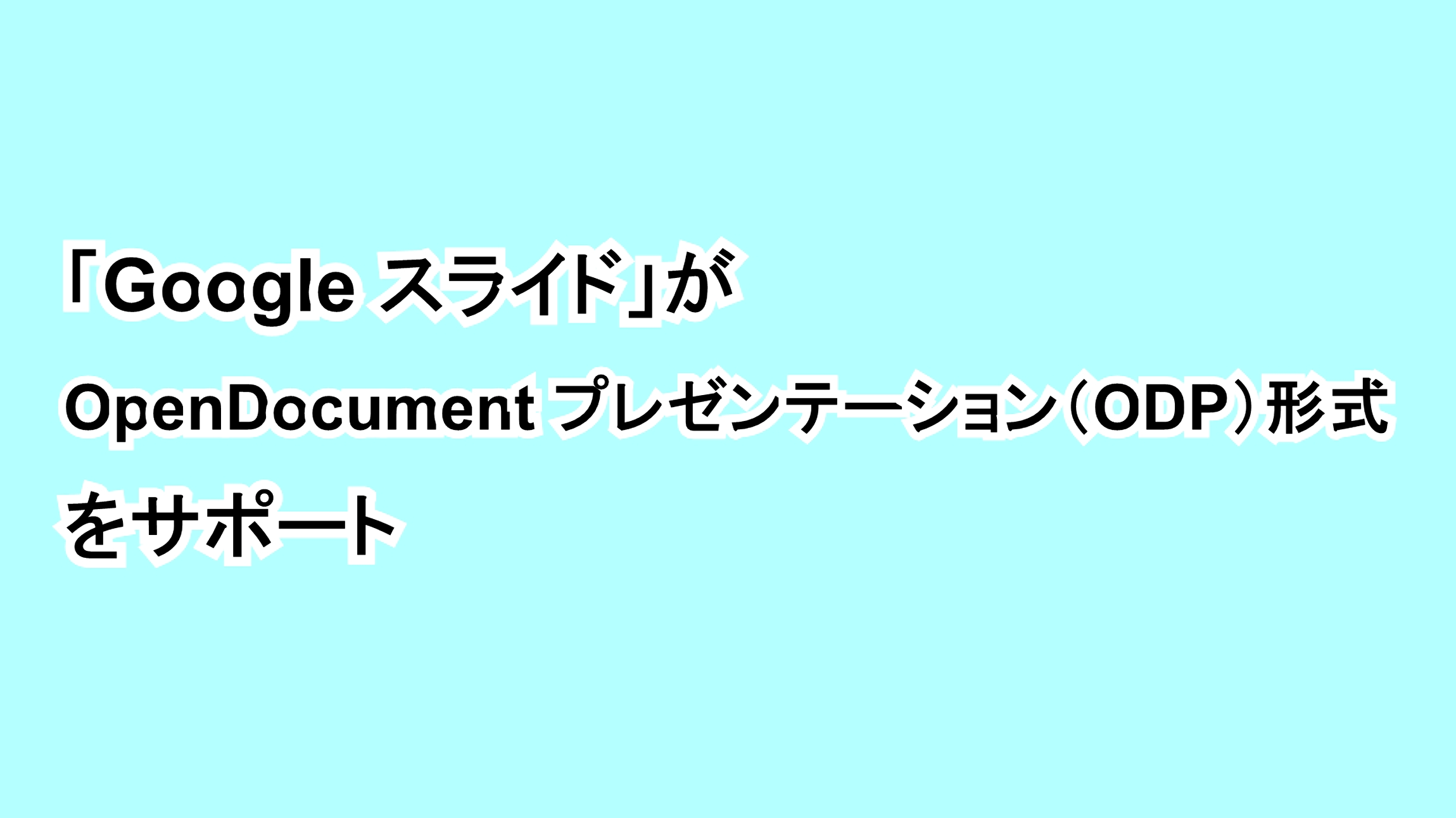 「Google スライド」がOpenDocumentプレゼンテーション(ODP)形式をサポート