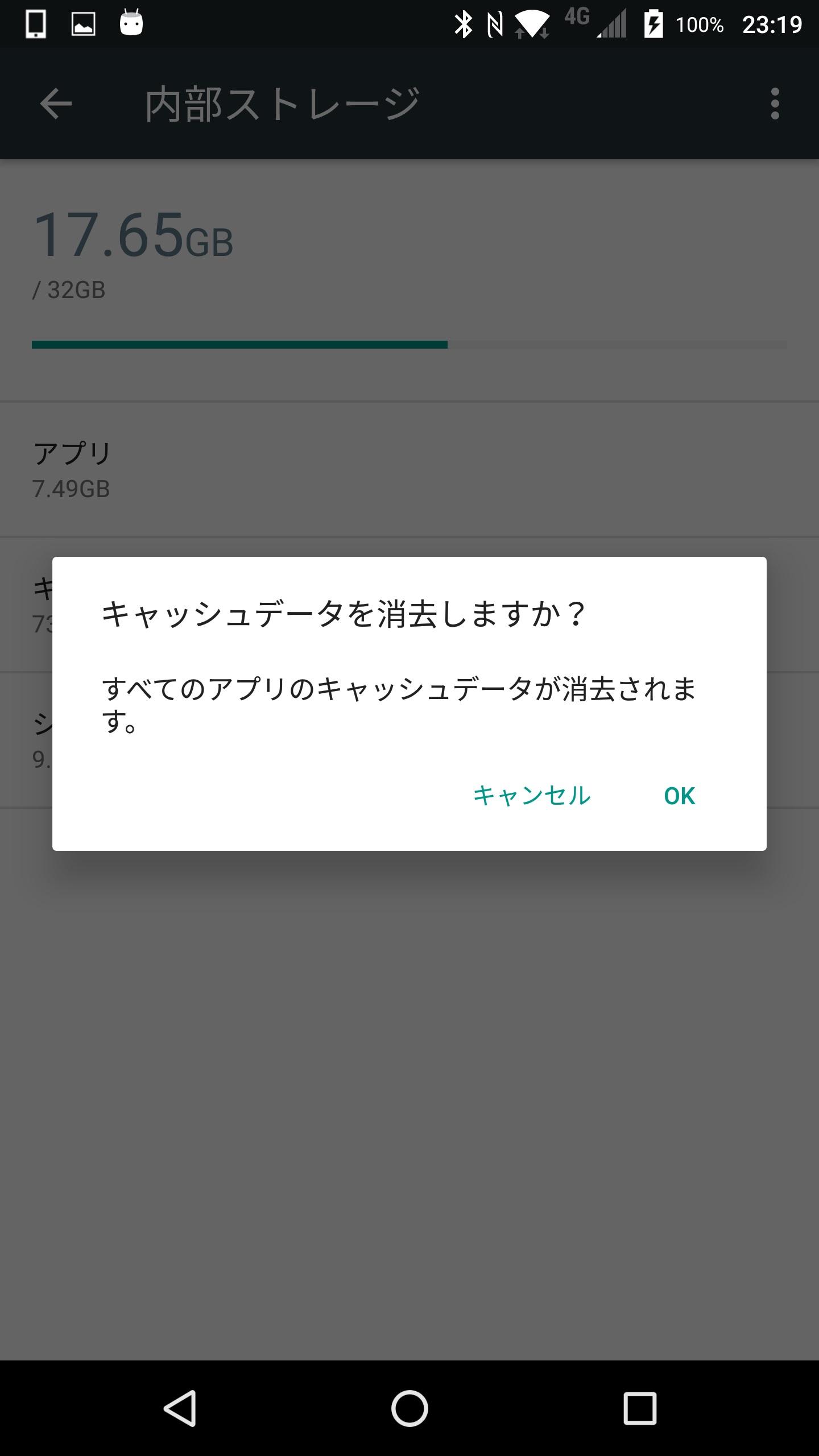 アプリ キャッシュ クリア