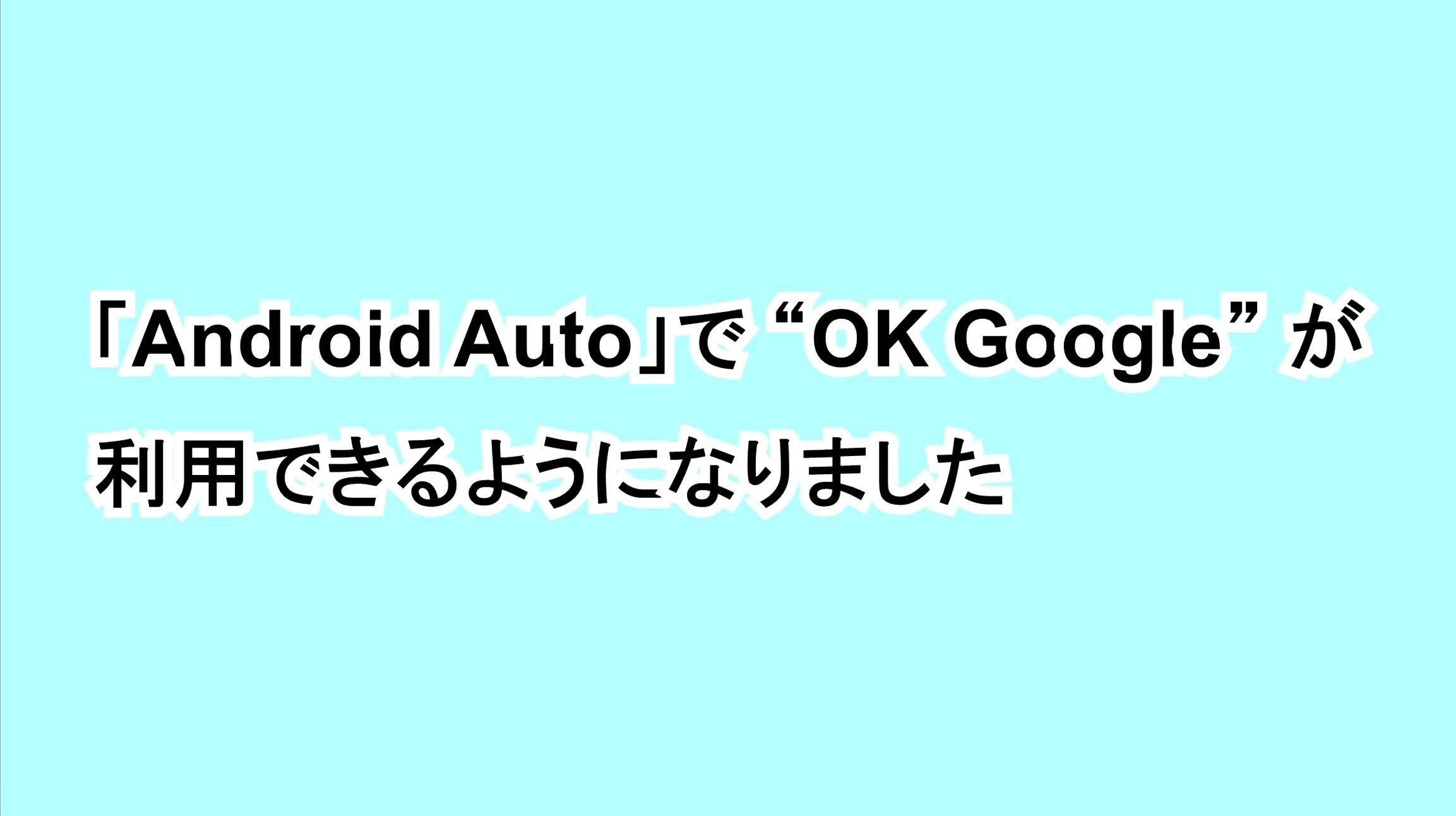 """「Android Auto」で""""OK Google""""が利用できるようになりました"""